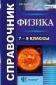 Физика 7-9 кл. Справочник